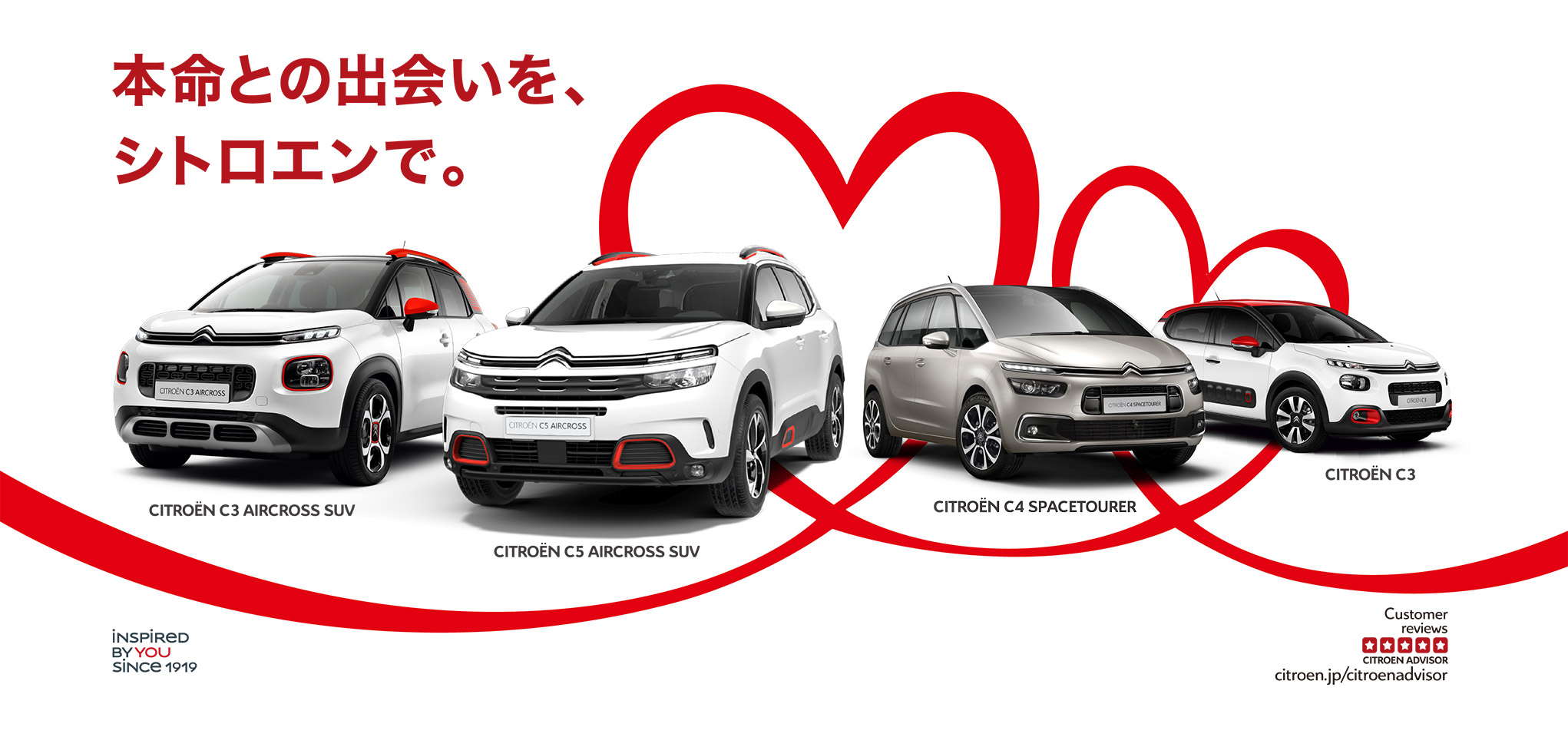 シトロエン広島 CITROËN HAPPY VALENTINE CAMPAIGN(2/1~2/14)