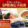フォルクスワーゲン広島・フォルクスワーゲン広島平和大通り SPRING FAIR(2/14〜2/24)