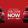 プジョー広島 GET A PEUGEOT 208/2008 NOW 購入サポート実施中