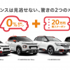 シトロエン広島 CITROËN DOUBLE OFFER CAMPAIGN (~3/15)
