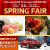フォルクスワーゲン広島・フォルクスワーゲン広島平和大通り SPRING FAIR(3/6〜3/22)