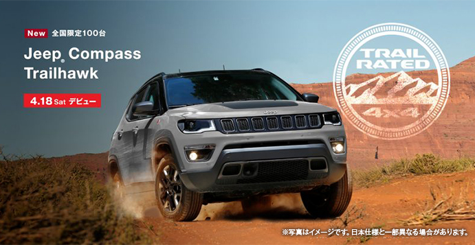 Jeep Compass Trailhawk 登場