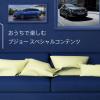 プジョー広島 おうちで楽しむプジョースペシャルコンテンツ