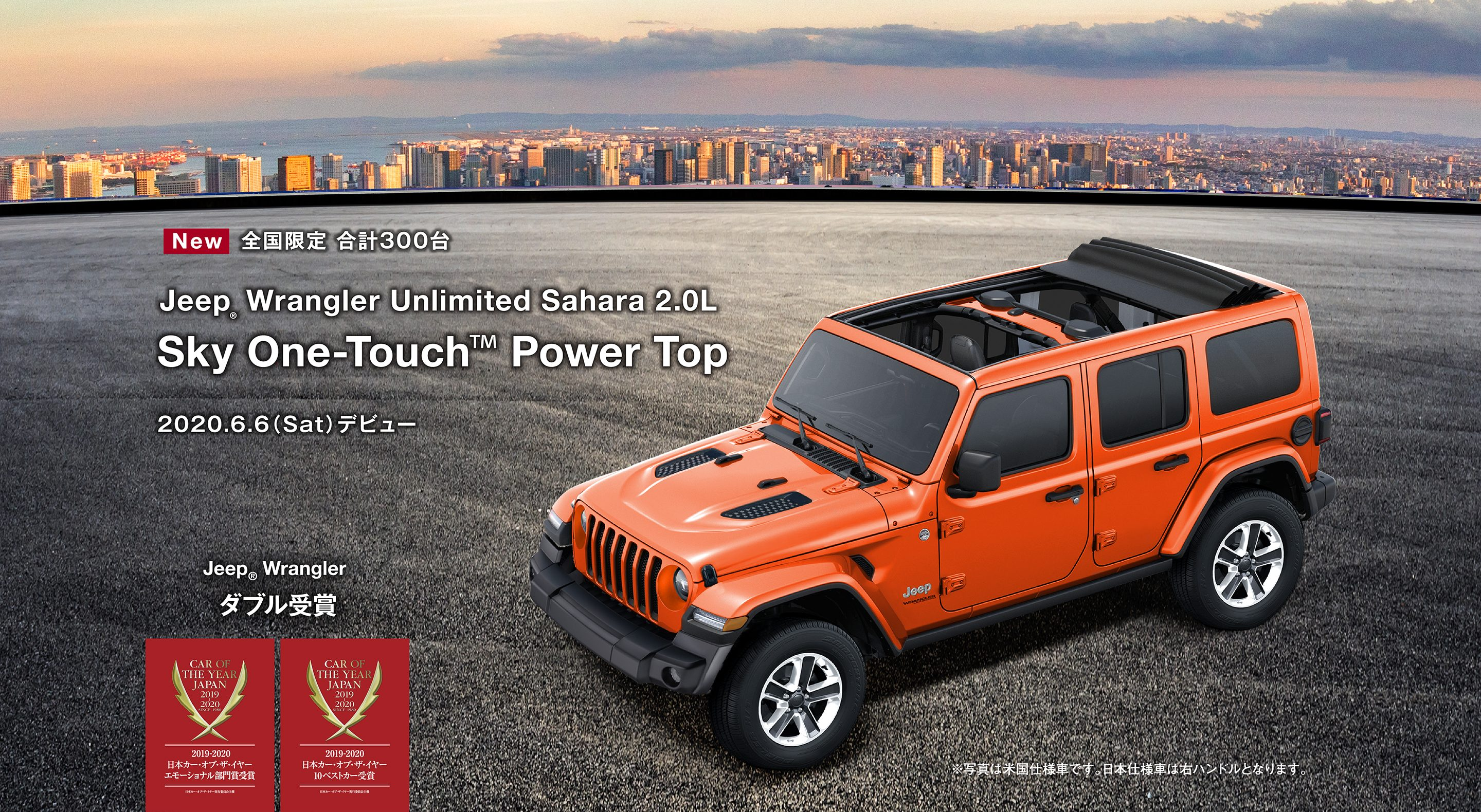 Jeep広島西 Wrangler Unlimited Sahara2.0L Sky One-Touch Power Top  2020.6.6(Sat) デビュー