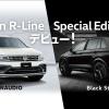 フォルクスワーゲン広島 Tiguan R-Line  Special Editions デビュー!