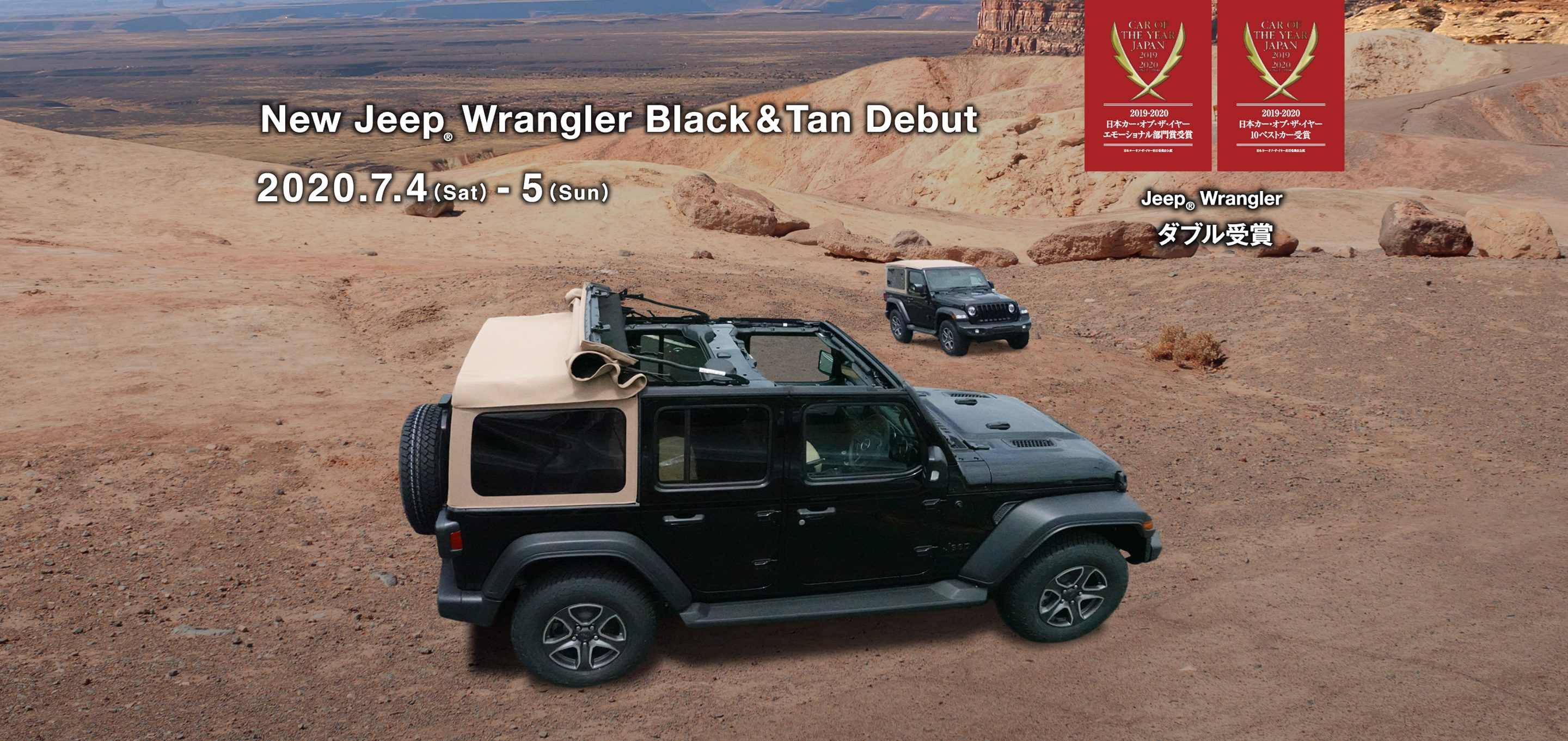 ジープ広島西 New Jeep Wrangler Black & Tan Debut  2020.7.4(sat) – 7.5(sun)