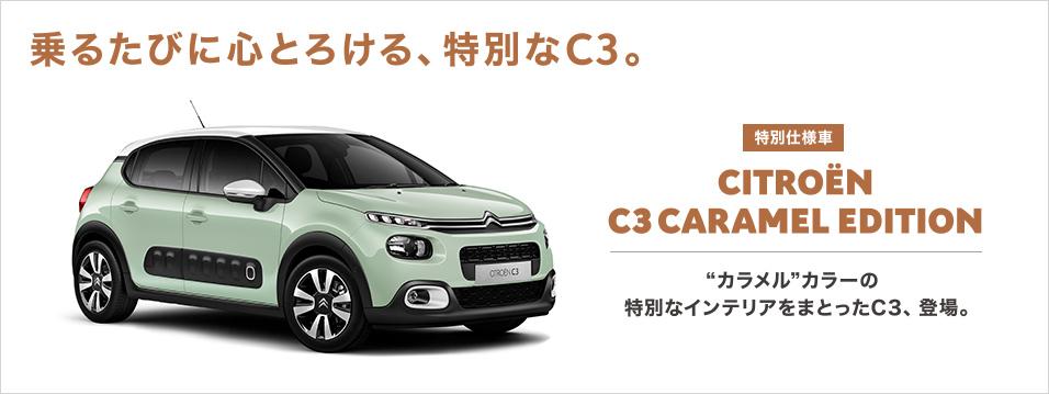 シトロエン広島 特別仕様⾞C3 CARAMEL EDITION登場