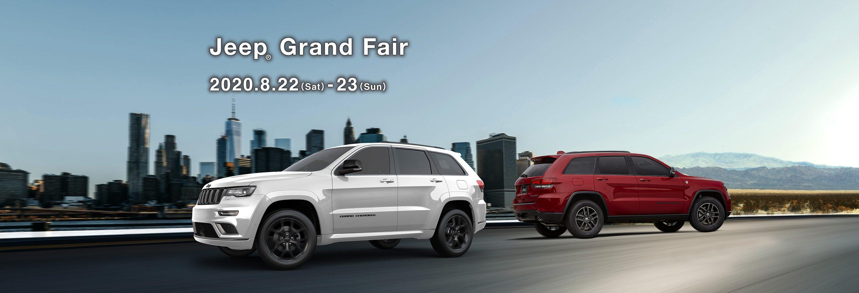 ジープ広島西 Jeep Grand Fair 2020.8.22(sat) – 23(sun)