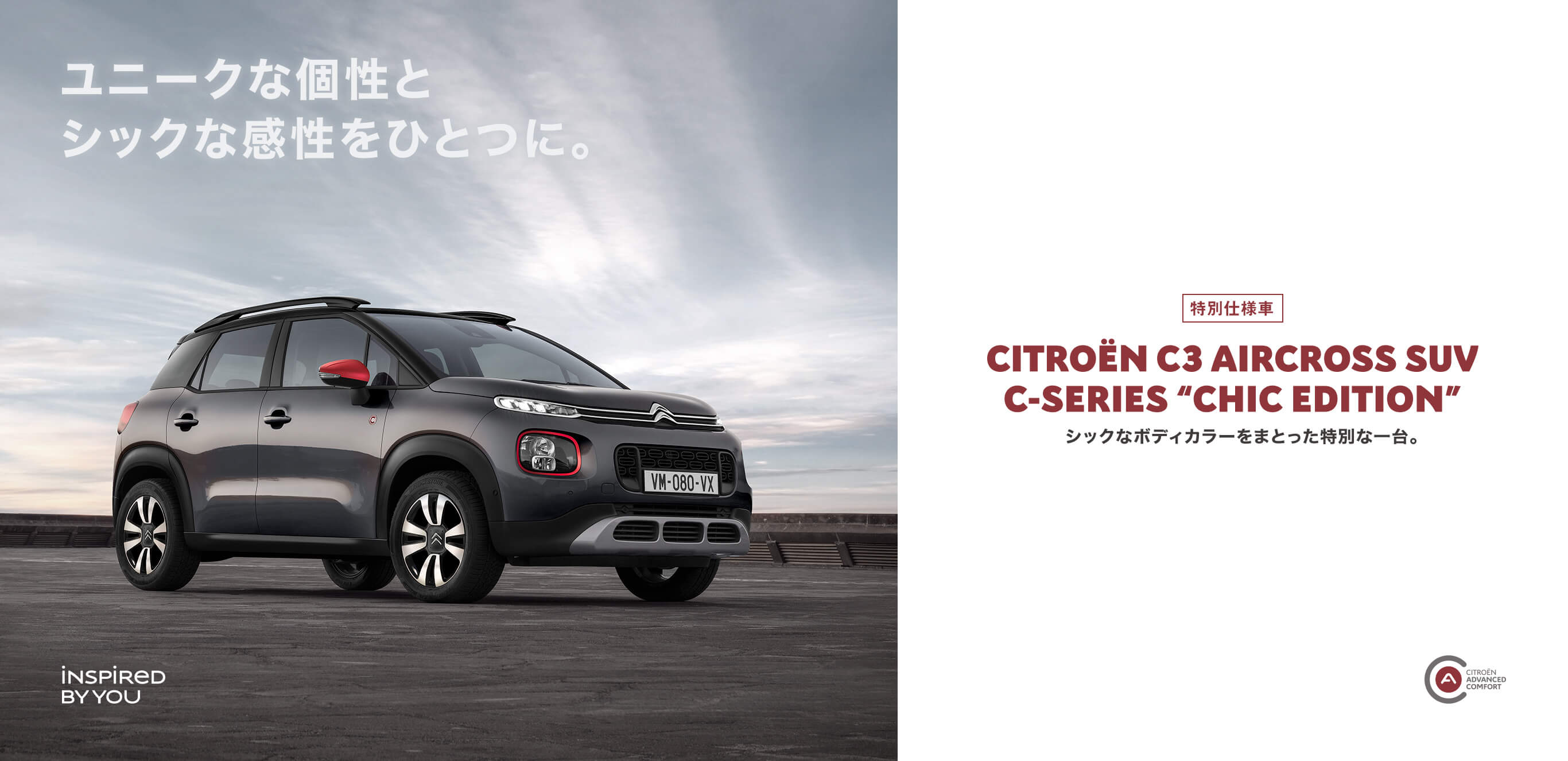 "シトロエン広島 CITROEN C3 AIRCROSS SUV C-SERIES ""CHIC EDITION"" 登場!"