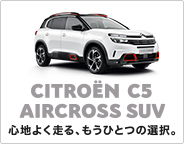 シトロエン広島 CITROEN DOUBLE OFFER CAMPAIGN  9.5 SAT » 9.22 TUE
