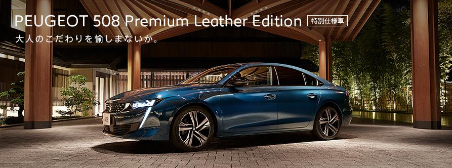 プジョー広島 508/508 SW Premium Leather Edition DEBUT