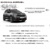 シトロエン広島 C5 AIR CROSS SUV COMFORT RIDE CAMPAIGN  10.22 thu ≫ 11.23 mon