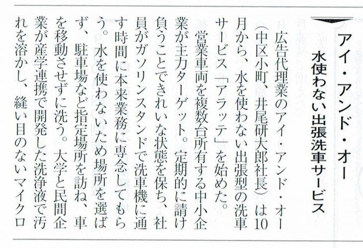 「広島経済レポート」に水なし洗車事業【アラッテ】が掲載されました