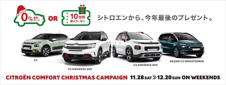シトロエン広島 CITROEN COMFORT CHRISTMAS CAMPAIGN  11.28 sat ≫ 12.20 sun