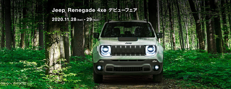 ジープ広島西 Jeep Renegade 4xe  デビューフェア  11.28 sat ≫ 11.29 sun
