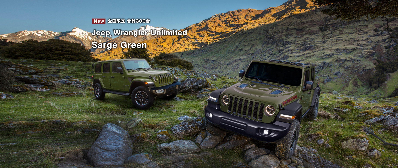 ジープ広島西 Jeep Wrangler Unlimited Sarge Green 全国限定合計300台