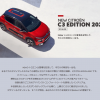 シトロエン広島 NEW CITROEN C3 EDITION 2021