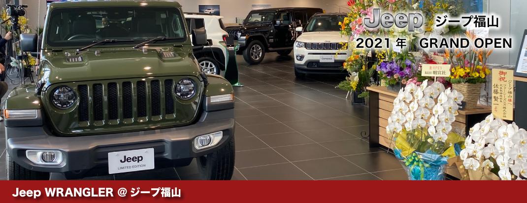 ジープ広島西 Jeep80th Anniversary 2/11~14