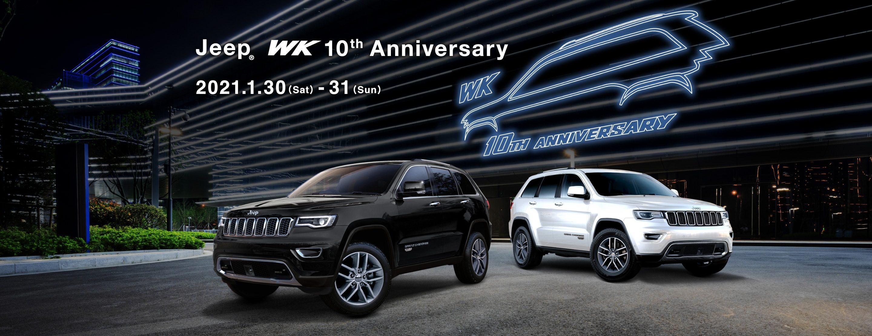 ジープ広島西 Jeep WK 10th Anniversary 2021.1.30 sat ≫ 31 sun