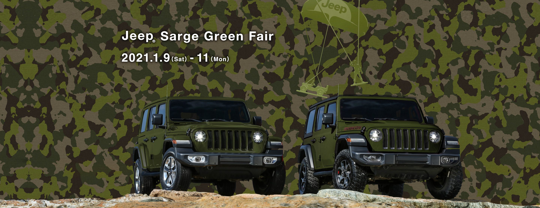 ジープ広島西 Jeep Sarge Green Fair  2021.1.9 (sat) ≫ 11 (sun)