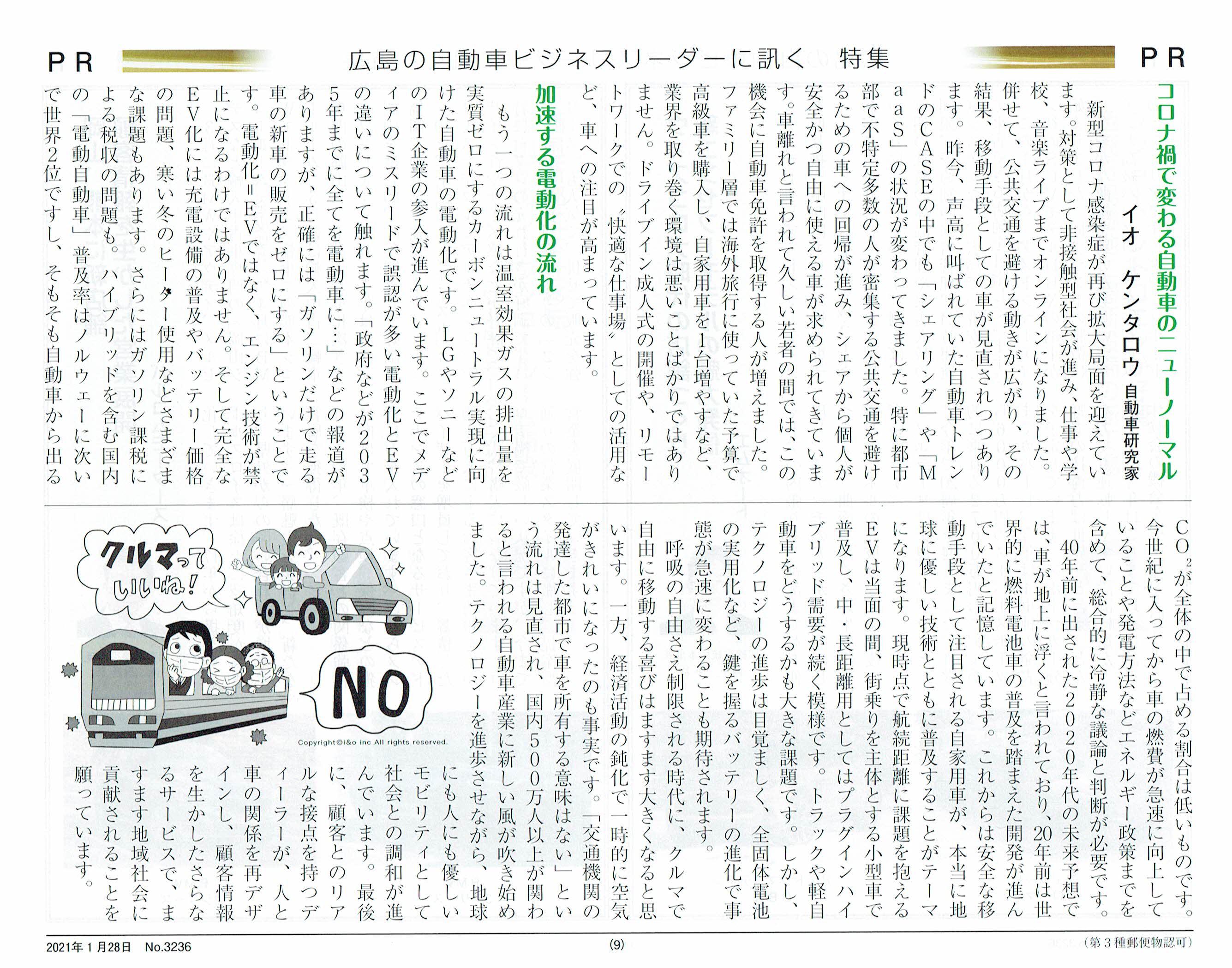 「広島経済レポート」に自動車記事が掲載されました。
