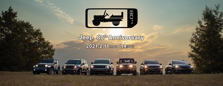 ジープ広島西 Jeep  80th Anniversary