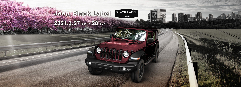 ジープ広島西 Jeep Black Label  特別限定車 2021.3.27 sat ≫ 3.28 sun