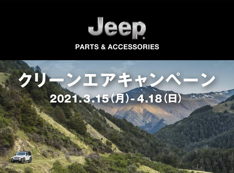 ジープ広島西 クリーンエアキャンペーン 4.18(日)まで