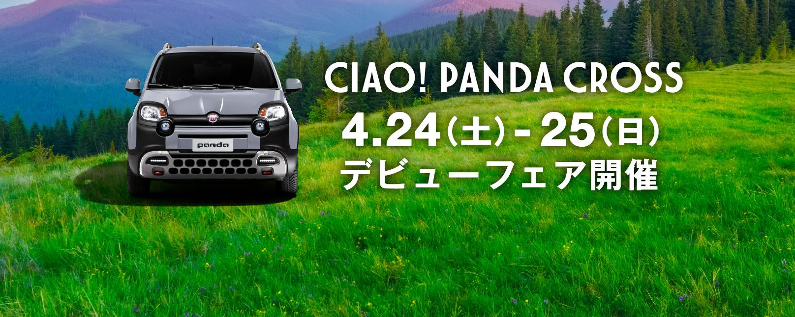 フィアット広島 CIAO! PANDA CROSS 4×4 デビューフェア開催 4.24 sat ≫ 4.25 sun
