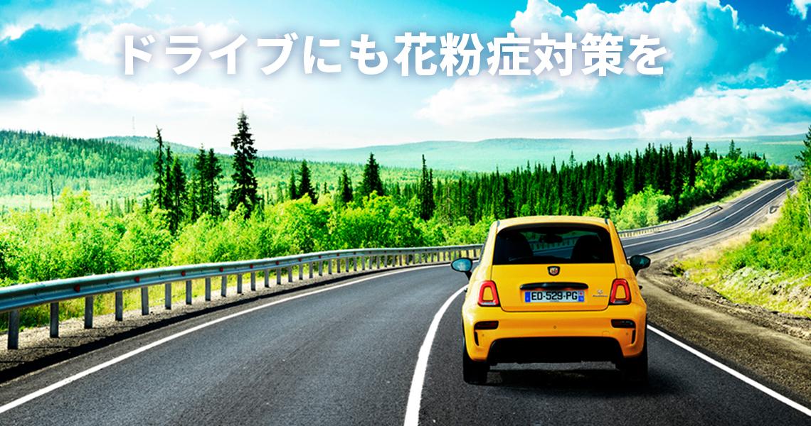 アバルト広島 クリーンエアキャンペーン 4.18(日)まで!