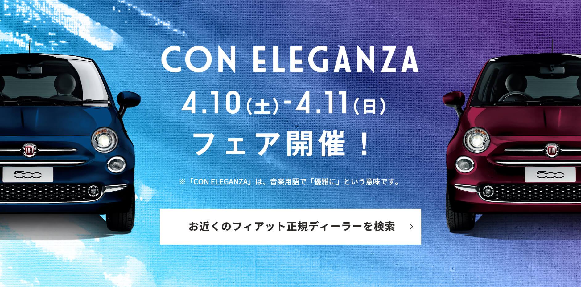 フィアット広島 限定車『500 Eleganza』が登場!フェア開催 4.10 sat ≫ 4.11 sun