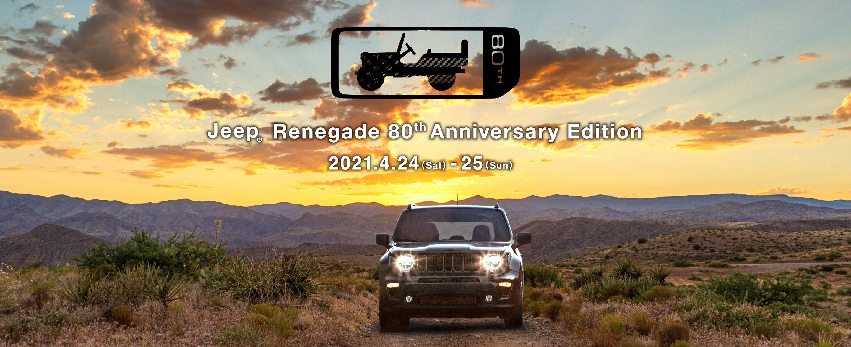 ジープ広島西 Jeep Renegade 80th Anniversary Edition   4.24 sat ≫ 4.25 sun