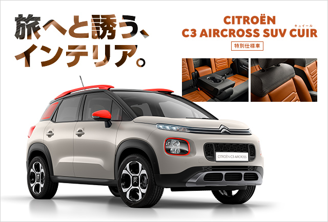 シトロエン広島 CITROEN  C3  AIRCROSS  SUV  CUIR  デビューキャンペーン 5.15 sat ≫ 5.30 sun