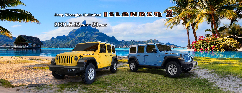 ジープ広島西 Jeep Wrangler Unlimited Islander  登場!全国限定合計200台