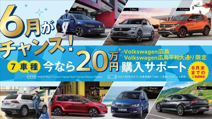フォルクスワーゲン広島 6月限定!今なら7モデルに購入サポートプレゼント