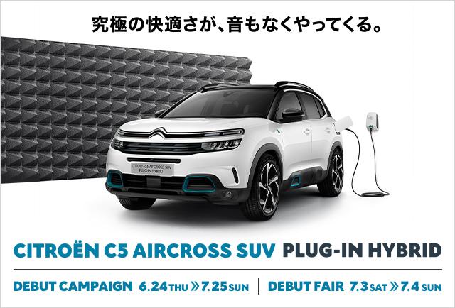 シトロエン広島 C5 AIRCROSS SUV PLUG-IN HYBRID  デビューフェア  7.3 SAT ≫ 7.4 SUN