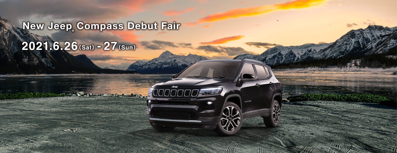 ジープ広島西 New Jeep Compass Debut Fair 6.26(sat) ≫ 6.27(sun)
