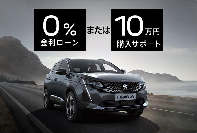 プジョー広島 モデル別購入サーポート実施!