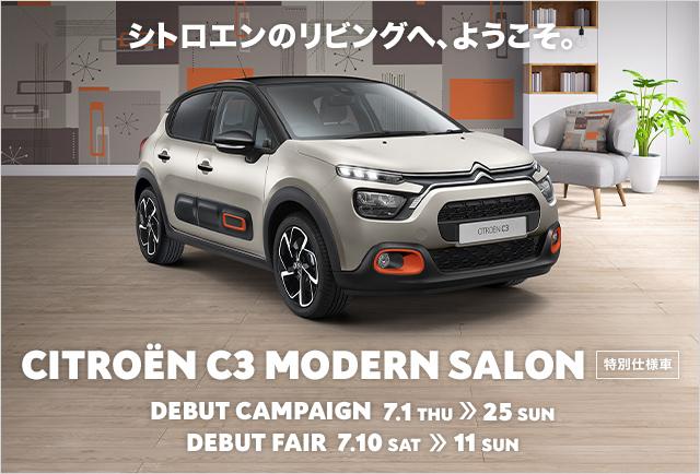 シトロエン広島 CITROËN C3 MODERN SALON DEBUT FAIR 7.10 SAT  11 SUN