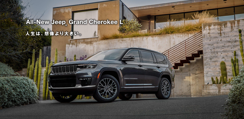 ジープ広島西 新型Grand Cherokee L 今秋デビュー