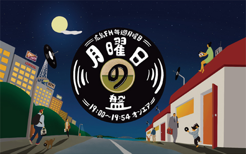 フォルクスワーゲン広島平和大通り HFM アナログレコード専門プログラム 「月曜日の盤」 DJ イベント開催!  7.17 sat