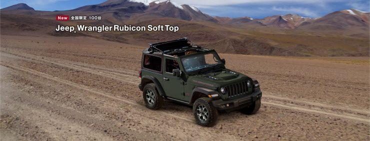 ジープ広島西 Jeep Wrangler Rubicon Soft Top  全国限定100台