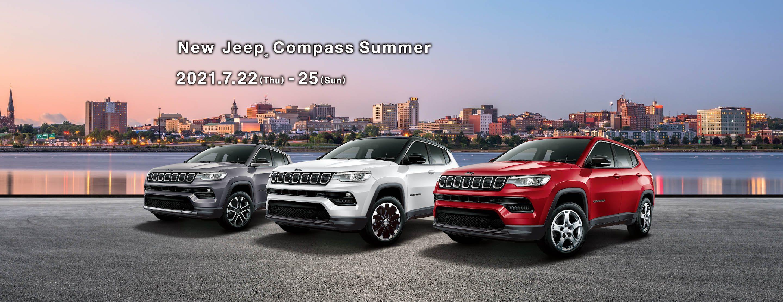ジープ広島西 New Jeep Compass Summer  7.22 thu ≫ 7.25 sun