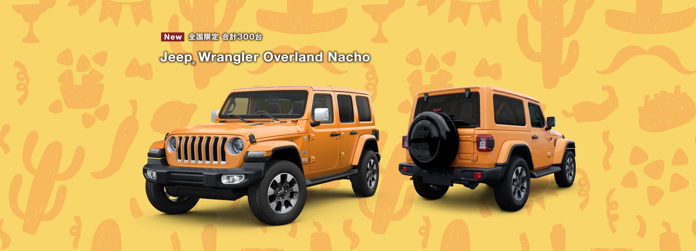 ジープ広島西 Jeep Wrangler Overland Nacho 登場!7.10 sat ≫ 7.11 sun