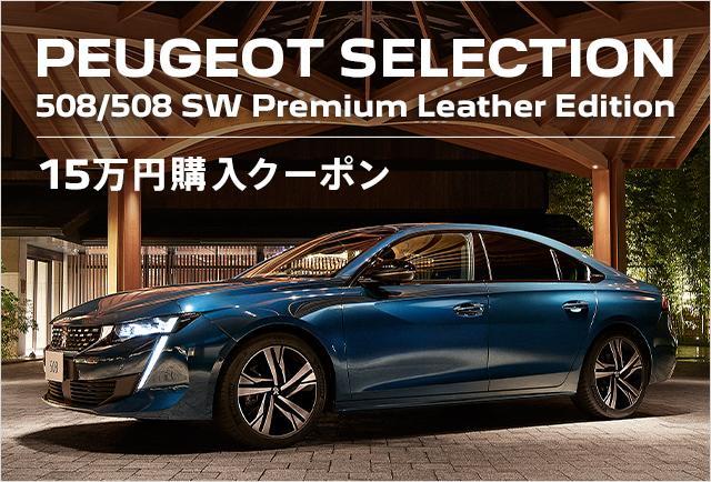 プジョー広島 PEUGEOT SELECTION 508 / 508SW Premium Leather Edition  15万円購入サポート