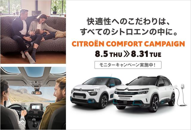 シトロエン広島 CITROËN COMFORT CAMPAIGN 8.5 THU  8.31 TUE