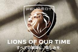 プジョー広島 LION OF OUR TIME