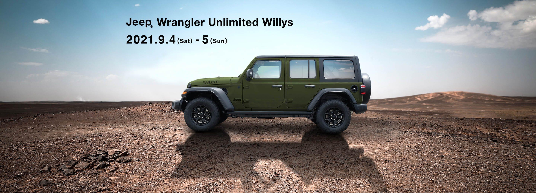 ジープ広島西 Jeep Wrangler Unlimited Willys 9.4 (sat) ≫ 9.5 (sun)