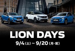 プジョー広島 LION DAYS  フェア開催 9/4(土) ~ 9/20(月・祝)