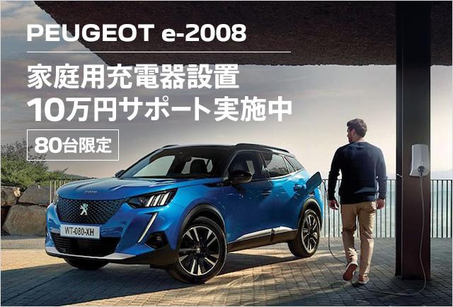 プジョー広島 PEUGEOT 2008 購入サポート